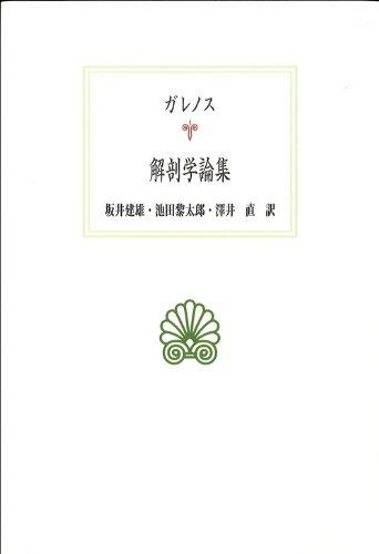 ガレノス 解剖学論集 (西洋古典叢書)