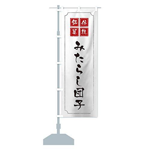 みたらし団子 のぼり旗 サイズ選べます(ハーフ30x90cm 左チチ)