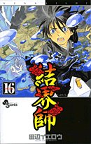 結界師 16 (少年サンデーコミックス)