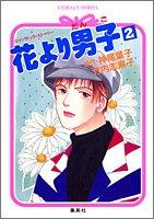 花より男子 2 (コバルト文庫)の詳細を見る