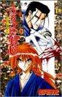 るろうに剣心 7 (ジャンプコミックス)