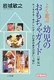 よく遊ぶ幼児のおもちゃガイド―キャラクターやテレビゲーム以外のあそびがいっぱい (ei Book)