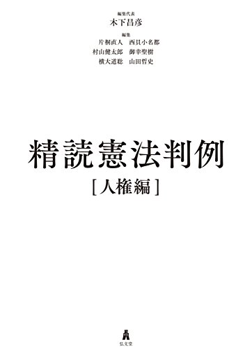 精読憲法判例[人権編]