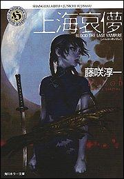 上海哀儚―BLOOD THE LAST VAMPIRE (角川ホラー文庫)