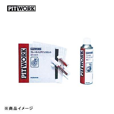 PITWORK ピットワーク ブレーキメンテナンスセット 防錆潤滑剤 エアゾールタイプ(ブレーキパーツクリーナー付) 【シム用グリース11ml・ガイド用クリース3g】