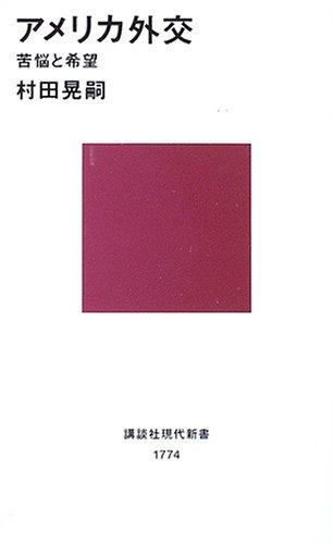 アメリカ外交 (講談社現代新書)