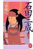 石田三成 (学研M文庫 え 5-6)