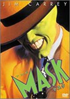 マスク [DVD]