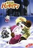 魔豆奇伝パンダリアン 第7巻[DVD]