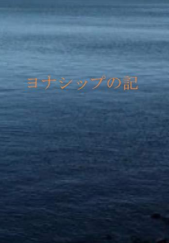 ヨナシップの記 天川文庫(夢公場)