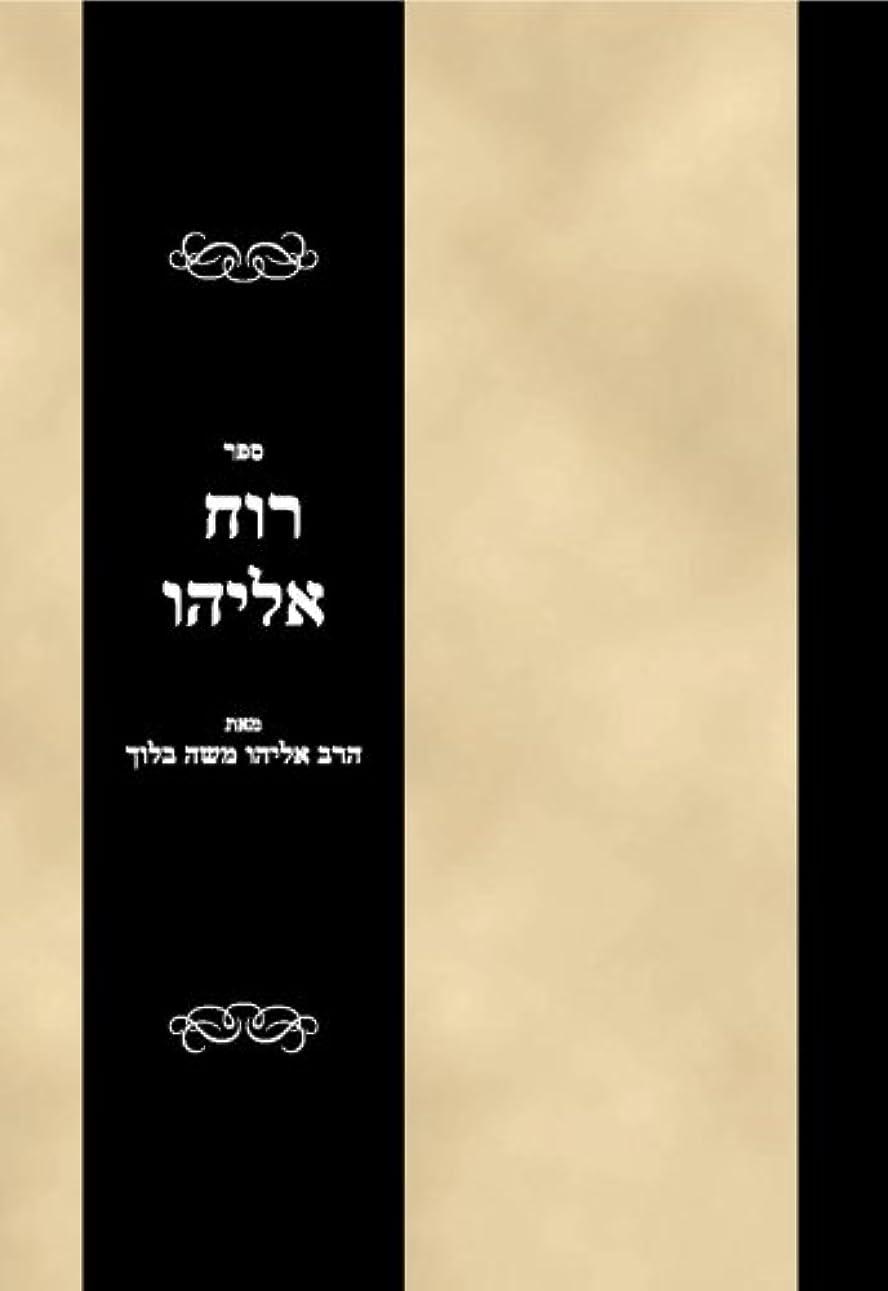 熟達した永遠の三角Sefer Ruach Eliyahu