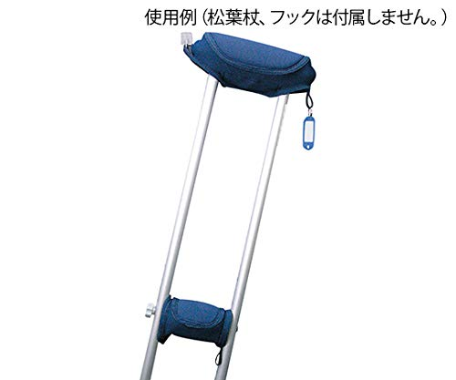 明成『松葉杖用カバーDX 脇パッド・グリップカバーセット』