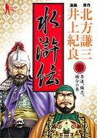 水滸伝 3 (ヤングジャンプコミックス)