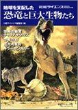 地球を支配した恐竜と巨大生物たち  別冊日経サイエンス145(日経サイエンス編集部)