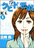 クピドの悪戯―虹玉 (4) (ヤングサンデーコミックス)