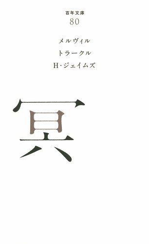 (080)冥 (百年文庫)