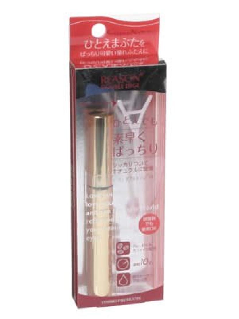 吹きさらし繊維権限を与えるリーズン ダブルエッジ01(二重まぶた化粧品)