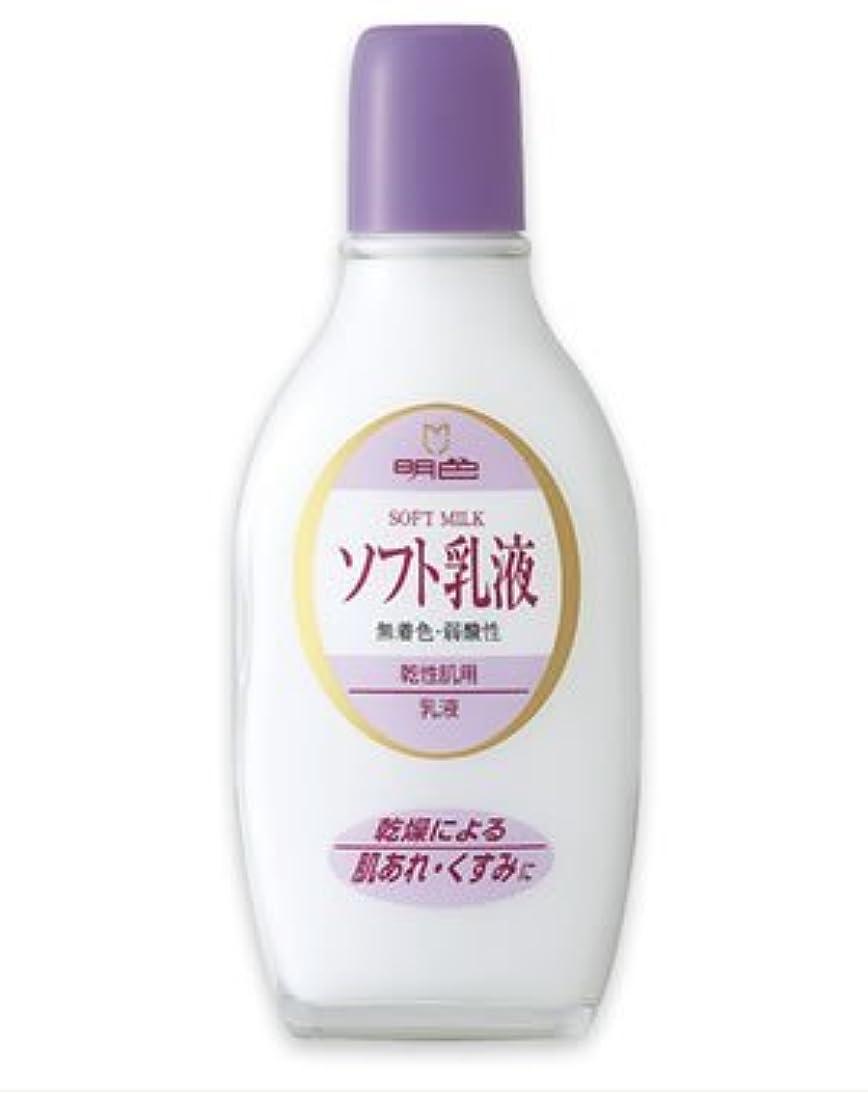 船外小康慈善(明色)ソフト乳液 158ml