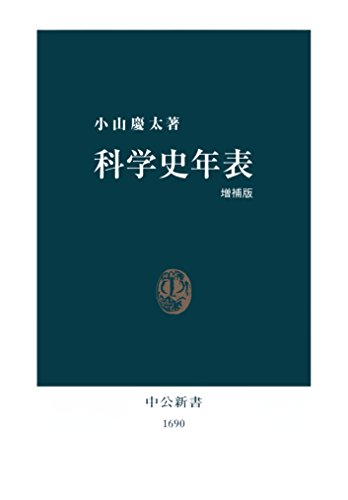 科学史年表 増補版 (中公新書)