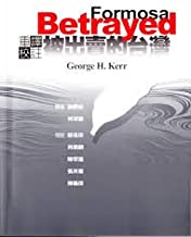 Formosa Betrayed (Revised Chinese Edition)