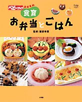 食育お弁当とごはん―ベビーブックおすすめ (Oyakoムック)
