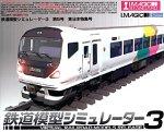 鉄道模型シミュレーター 3 第5号 東日本特集号