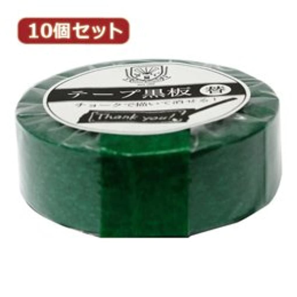 ゴミ箱アクセスできないやさしい(7個まとめ売り) 10個セット 日本理化学工業 テープ黒板替テープ 18ミリ幅 緑 STRE-18-GRX10