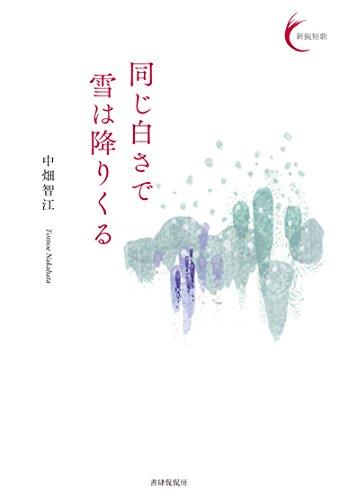 Onaji Shirosa de Yuki ha FUrikuru Shinei Tanka Series (Japanese Edition)