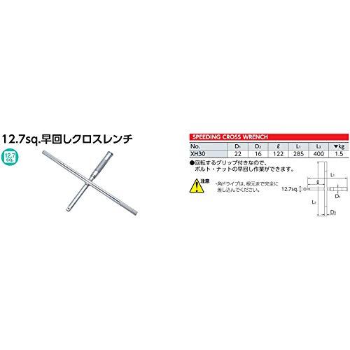 KTC『12.7sq.早回しクロスレンチ(XH30)』