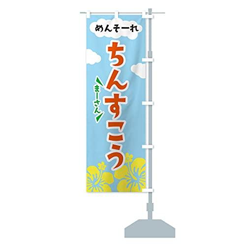 ちんすこう のぼり旗 サイズ選べます(ジャンボ90x270cm 右チチ)