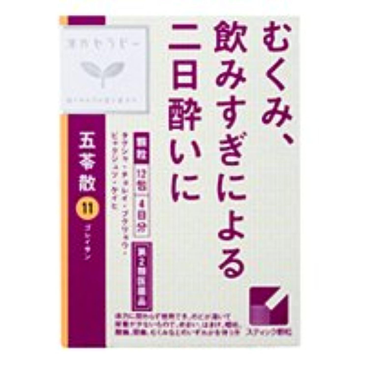 ごめんなさいアベニュー疾患【第2類医薬品】「クラシエ」漢方五苓散料エキス顆粒 12包 ×2
