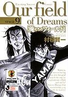 俺たちのフィールド(小学館文庫) (9) (小学館文庫 むB 9)