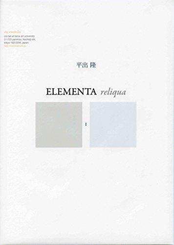 『ELEMENTA reliqua I (via wwalnuts 叢書 16)』のトップ画像