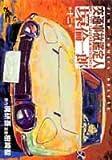 交通事故鑑定人環倫一郎 第12巻 (ジャンプコミックスデラックス)