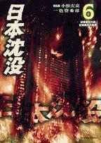 日本沈没 6 記憶喪失の国、記憶喪失の首都。 (ビッグコミックス)