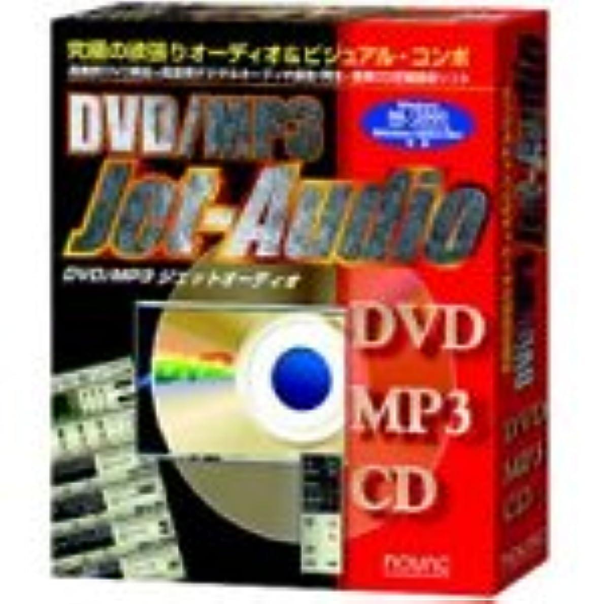 アクションフローティング宿るDVD/MP3 Jet-Audio