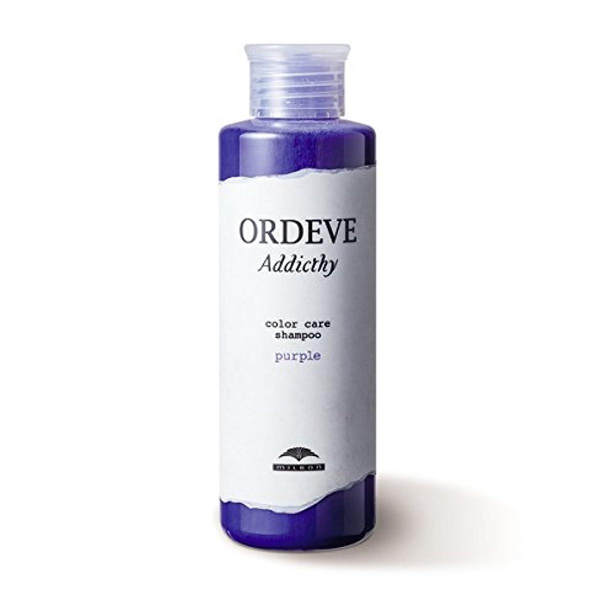 提供する物足りない珍しいミルボン オルディーブ アディクシー カラーケア シャンプー パープル 180ml【ORDEVE Addicthy】
