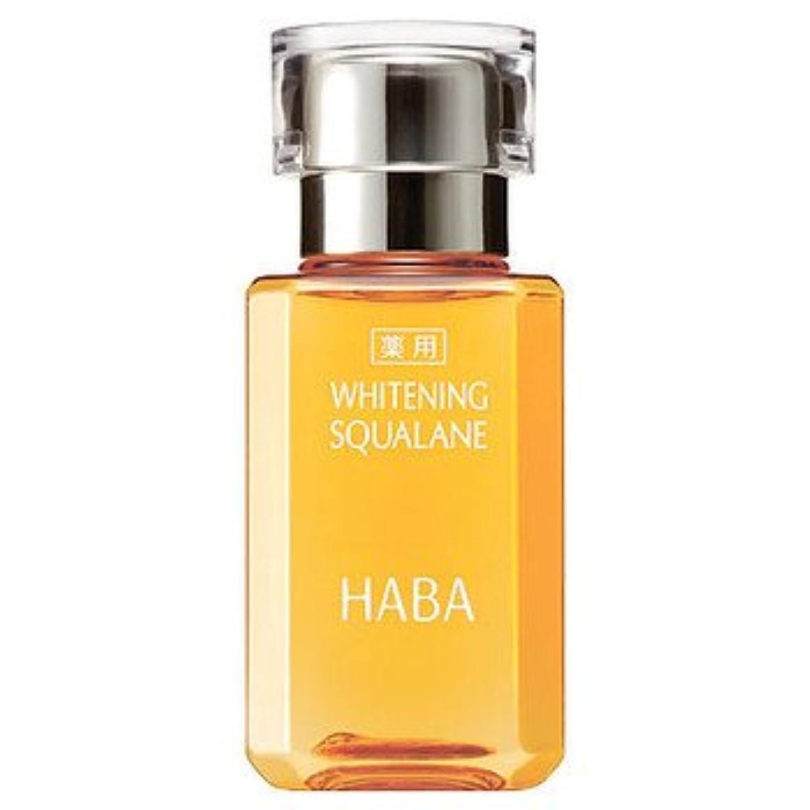 半径緩める注文HABA ハーバー 薬用ホワイトニングスクワラン 30ml フェイスオイル (医薬部外品) [並行輸入品]