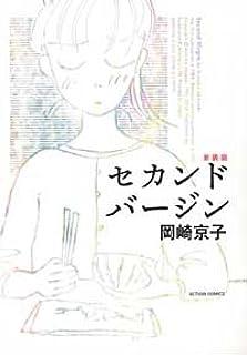 セカンドバージン (アクションコミックス)
