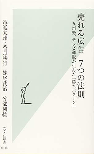 売れる広告 7つの法則 九州発、テレビ通販が生んだ「勝ちパターン」 (光文社新書)