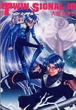 Twin signal (10) (ソノラマコミック文庫)
