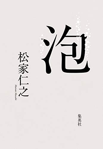 泡 (集英社文芸単行本)