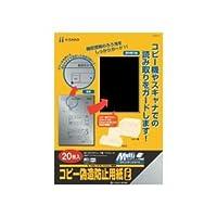 ヒサゴ コピー偽造防止用紙 メタル A4 BP2108 1冊(20枚) ds-964065