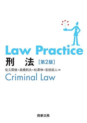 Law Practice 刑法〔第2版〕