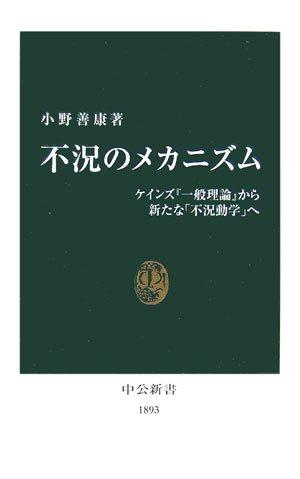 不況のメカニズム―ケインズ『一般理論』から新たな「不況動学」へ (中公新書)