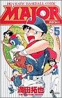 MAJOR(メジャー) (5) (少年サンデーコミックス)