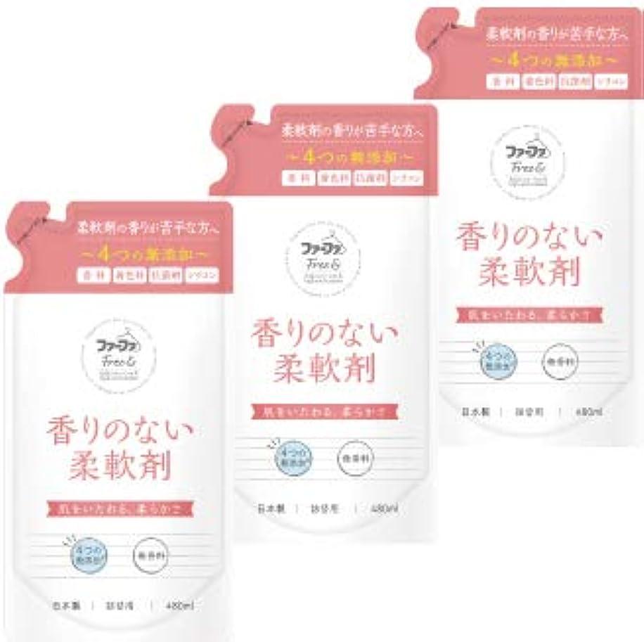 スポークスマンアレルギー性逃すファーファ 濃縮 柔軟剤 無香料 フリー& (フリーアンド) 480g 詰替 3個セット