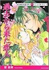 過去から来た恋人 (エメラルドコミックス ハーレクインシリーズ)
