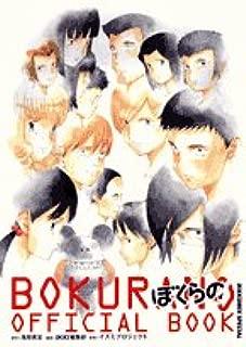 ぼくらの BOKURANO OFFICIAL BOOK (IKKI COMIX スペシャル)