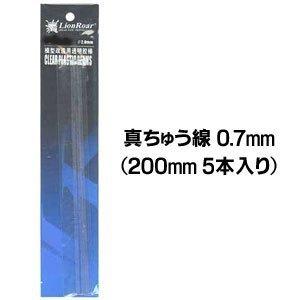 真鍮線 φ0.7mm (長さ200mm) 5本入 (LT0065)